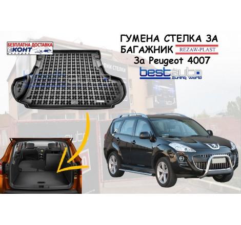 Гумена стелка за багажник Rezaw Plast за Peugeot 4007 (2007-2012)