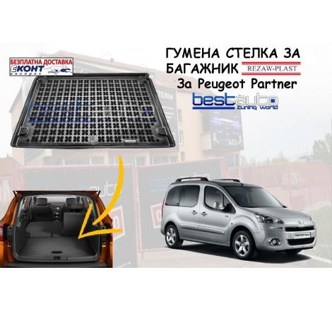 Гумена стелка за багажник Rezaw Plast за Peugeot Partner (2008+) 5 местен