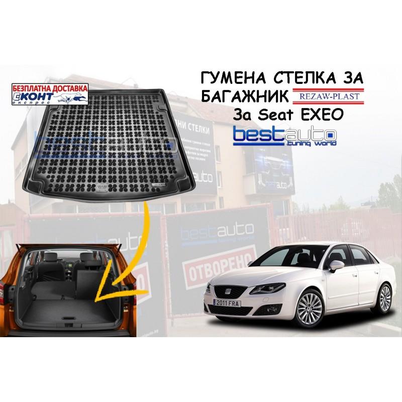 Гумена стелка за багажник Rezaw Plast за Seat Exeo Седан (2009+)