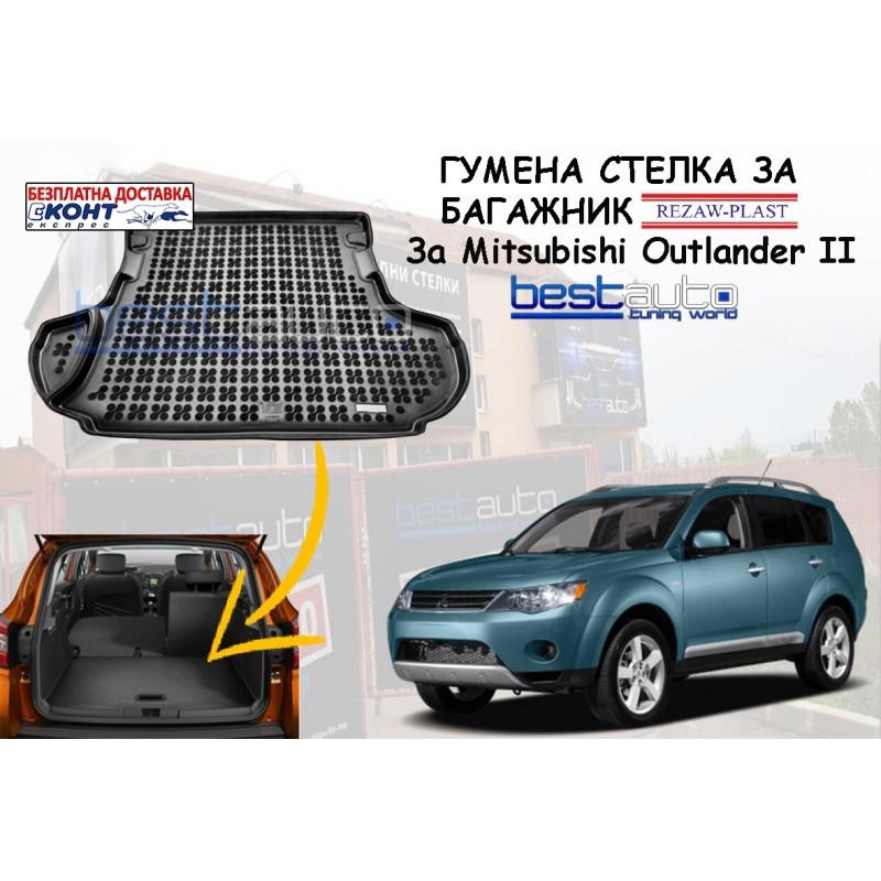 Гумена стелка за багажник Rezaw Plast за Mitsubishi Outlander II (2007-2012)