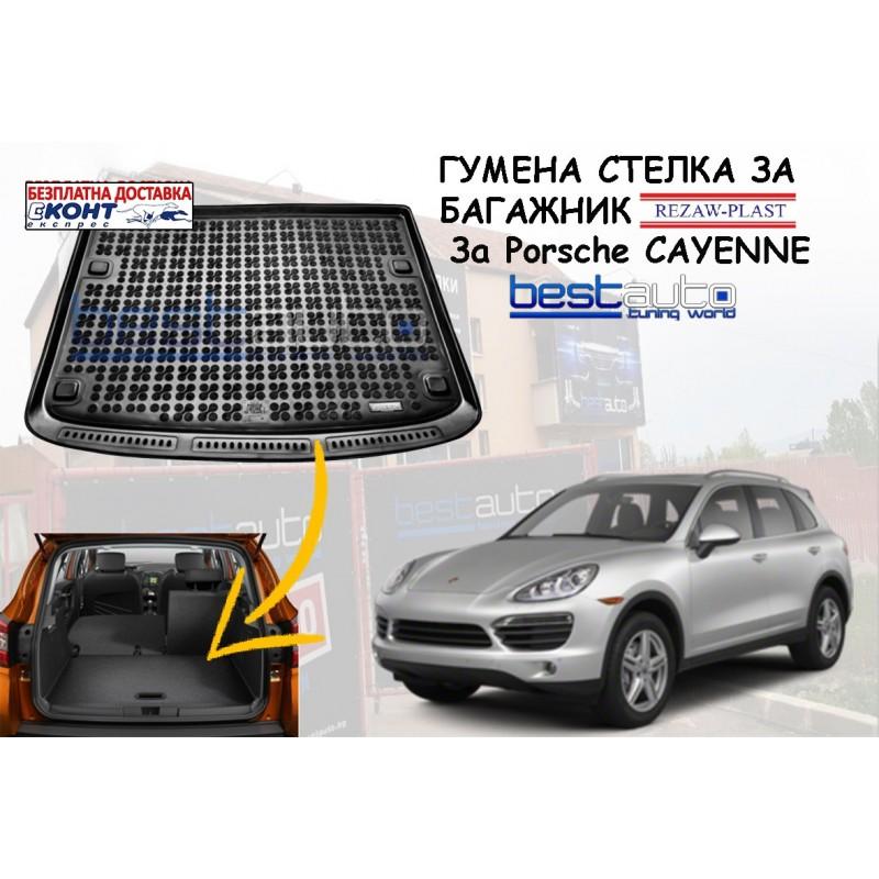 Гумена стелка за багажник Rezaw Plast за Porsche Cayenne (2003 - 2010)