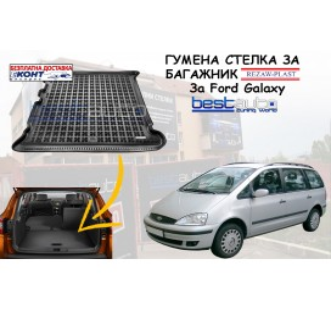 Гумена стелка за багажник Rezaw Plast за Ford Galaxy (1995-2010)