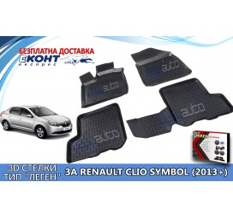 3D Автомобилни гумени стелки NIKEN тип леген за Renault Clio Symbol (2013+)
