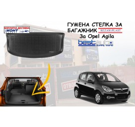 Гумена стелка за багажник Rezaw Plast за Opel Agila B (2008-2014)