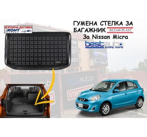 Гумена стелка за багажник Rezaw Plast за Nissan Micra IV K13 (2010 - 2016)