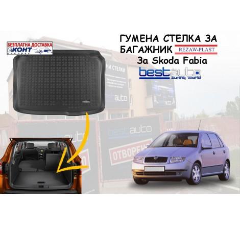 Гумена стелка за багажник Rezaw Plast за Skoda Fabia I (1999 - 2007) Хечбек