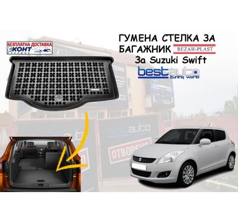 Гумена стелка за багажник Rezaw Plast за Suzuki Swift (2010 - 2017) Hatchback 3 или 5 врати