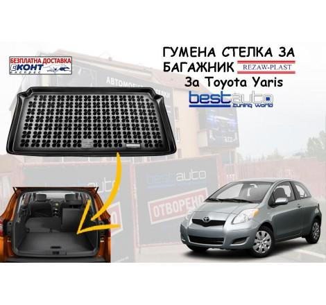 Гумена стелка за багажник Rezaw Plast за Toyota Yaris (2008 - 2011)
