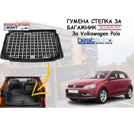 Гумена стелка за багажник Rezaw Plast за Volkswagen Polo (2009 - 2017) Hatchback в долно положение на багажника
