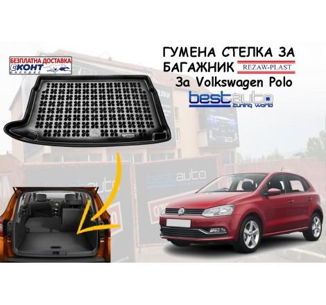 Гумена стелка за багажник Rezaw Plast за Volkswagen Polo (2009 - 2017) Hatchback в горно положение на багажника