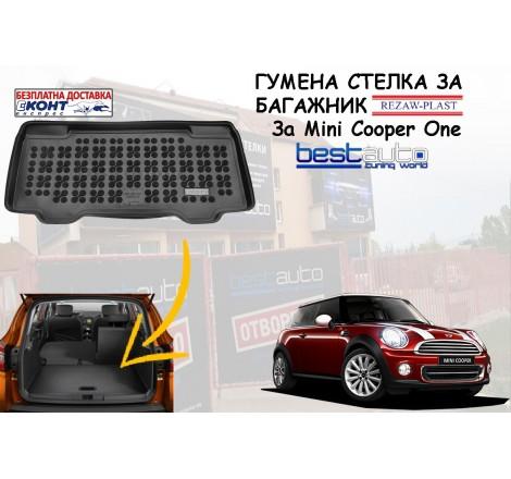 Гумена стелка за багажник Rezaw Plast за Mini Cooper One (2013+) в долно положение