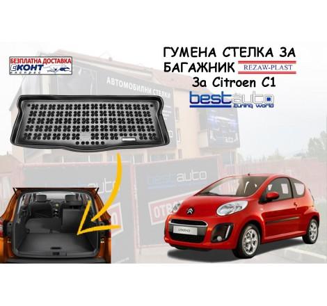 Гумена стелка за багажник Rezaw Plast за Citroen C1 (2005 - 2014)