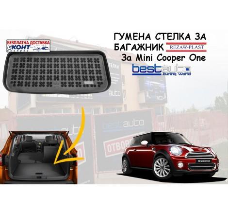 Гумена стелка за багажник Rezaw Plast за Mini Cooper One (2013+) в горно положение