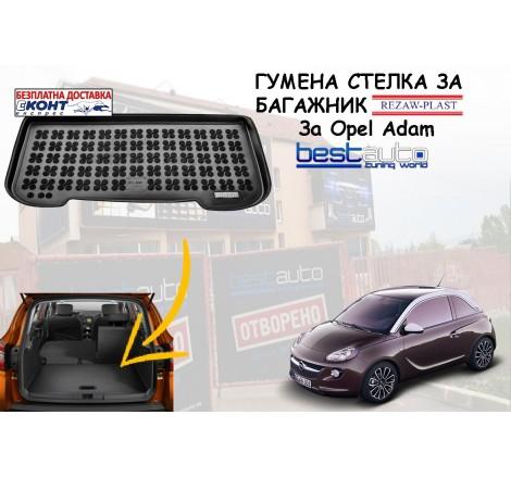 Гумена стелка за багажник Rezaw Plast за Opel Adam (2013+)