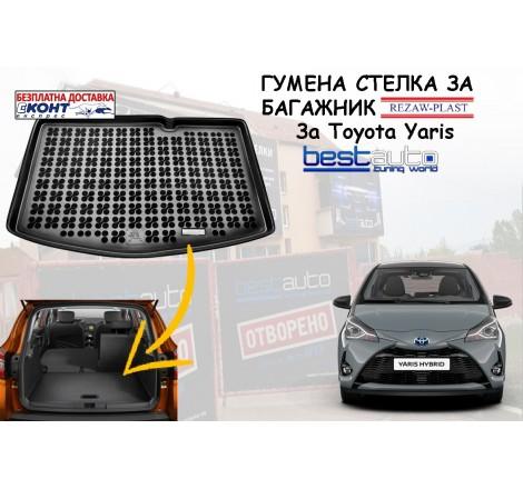 Гумена стелка за багажник Rezaw Plast за Toyota Yaris (2011 - 2014) Hybrid с 5 врати, в долно положение, с малка резервна гума