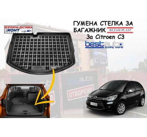 Гумена стелка за багажник Rezaw Plast за Citroen C3 (2009 - 2016) с малка резервна гума