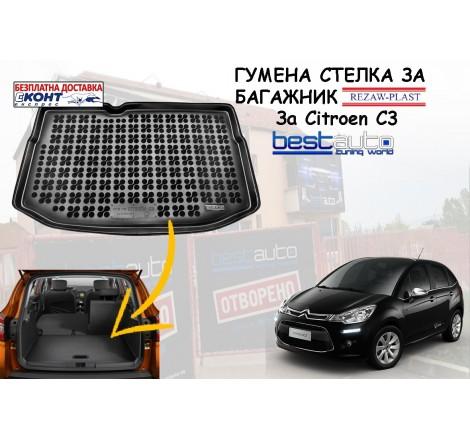 Гумена стелка за багажник Rezaw Plast за Citroen C3 (2009 - 2016) с обикновена резервна гума