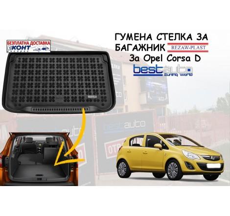 Гумена стелка за багажник Rezaw Plast за Opel Corsa D (2006 - 2014) в горно положение на багажника