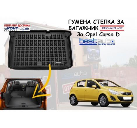 Гумена стелка за багажник Rezaw Plast за Opel Corsa D (2006 - 2014) в долно положение на багажника