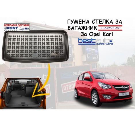 Гумена стелка за багажник Rezaw Plast за Opel Karl (2015+)