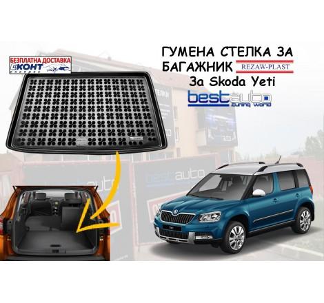 Гумена стелка за багажник Rezaw Plast за Skoda Yeti (2009+)