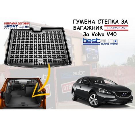 Гумена стелка за багажник Rezaw Plast за Volvo V40 (2012+) в долно положение