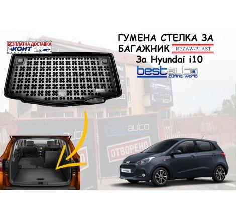 Гумена стелка за багажник Rezaw Plast за Hyundai i10 Hatchback (2014+)