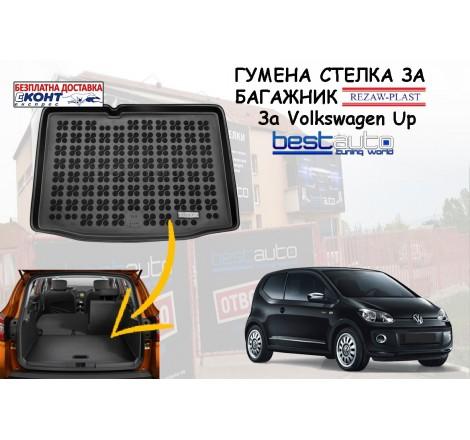 Гумена стелка за багажник Rezaw Plast за Volkswagen Up (2012+) в долно положение на багажника