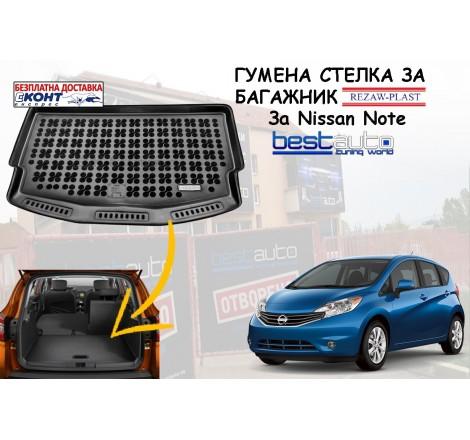 Гумена стелка за багажник Rezaw Plast за Nissan Note (2013+) в горно положение на багажника