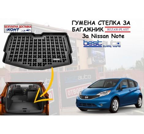Гумена стелка за багажник Rezaw Plast за Nissan Note (2013+) в долно положение на багажника