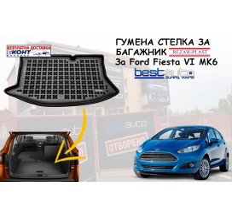 Гумена стелка за багажник Rezaw Plast за Ford Fiesta VI MK6 (2008 - 2016)