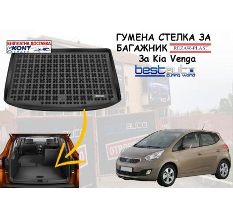 Гумена стелка за багажник Rezaw Plast за Kia Venga (2009+) в долно положение на багажника.