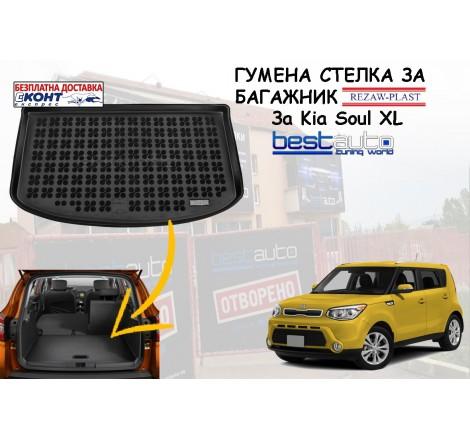 Гумена стелка за багажник Rezaw Plast за Kia Soul XL (2014+)