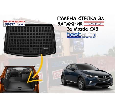 Гумена стелка за багажник Rezaw Plast за Mazda CX3 (2015 - 2018) в горно положение на багажника