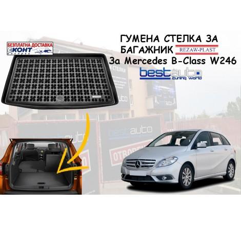 Гумена стелка за багажник Rezaw Plast за Mercedes B-Class W246 (2011+) в долно полужение на багажника