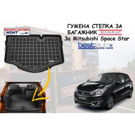 Гумена стелка за багажник Rezaw Plast за Mitsubishi Space Star (2014+)