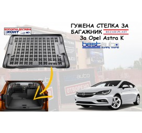 Гумена стелка за багажник Rezaw Plast за Opel Astra K Hatchback (2015+) в горно положение с инструмент, разположен в багажника