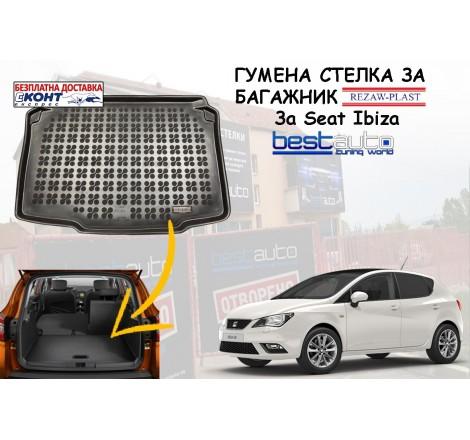 Гумена стелка за багажник Rezaw Plast за Seat Ibiza IV (2008 - 2017) 5 врати