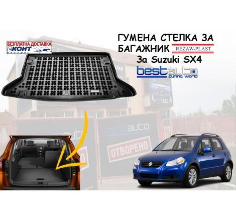 Гумена стелка за багажник Rezaw Plast за Suzuki SX4 (2006 - 2013) Hatchback