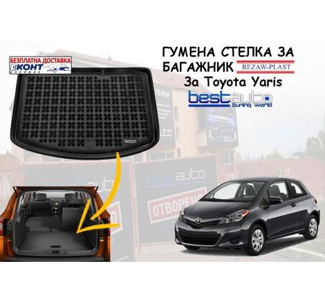Гумена стелка за багажник Rezaw Plast за Toyota Yaris (2014+) Hybrid в долно положение на багажника, с малка резервна гума