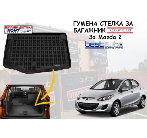 Гумена стелка за багажник Rezaw Plast за Mazda 2 (2014+)