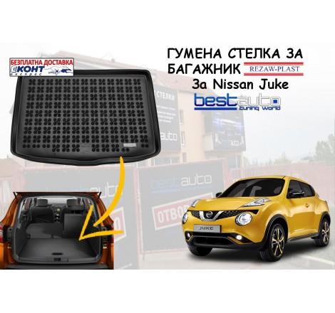 Гумена стелка за багажник Rezaw Plast за Nissan Juke (2014+) в долно положение на багажника