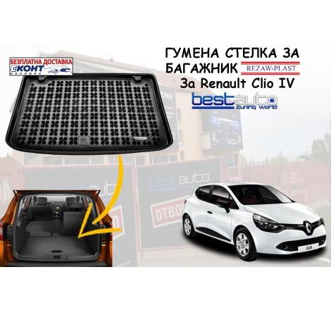 Гумена стелка за багажник Rezaw Plast за Renault Clio IV (2012+)