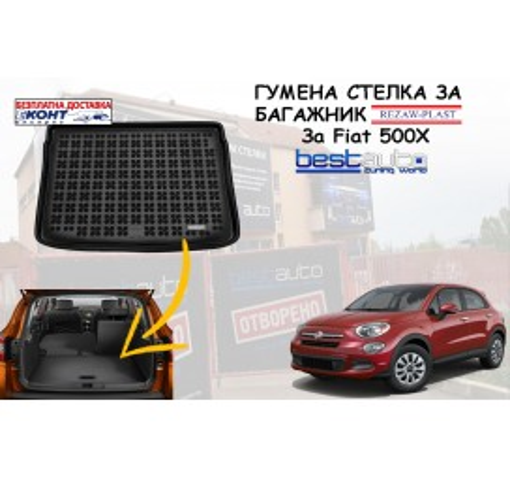 Гумена стелка за багажник Rezaw Plast за Fiat 500X (2014+) с обикновена резервна гума