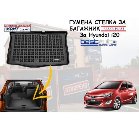 Гумена стелка за багажник Rezaw Plast за Hyundai i20 (2014+)