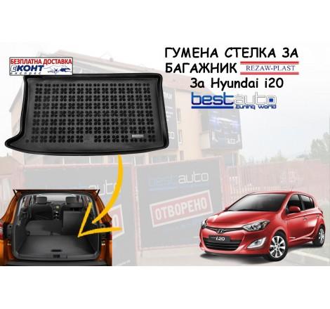 Гумена стелка за багажник Rezaw Plast за Hyundai i20 (2014+) Premium с горно разположение на багажника
