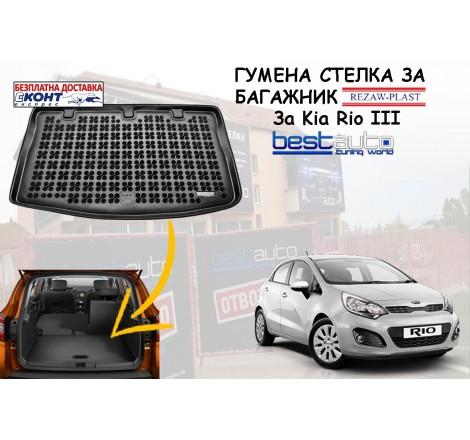 Гумена стелка за багажник Rezaw Plast за Kia Rio III (2011 - 2017) Hatchback