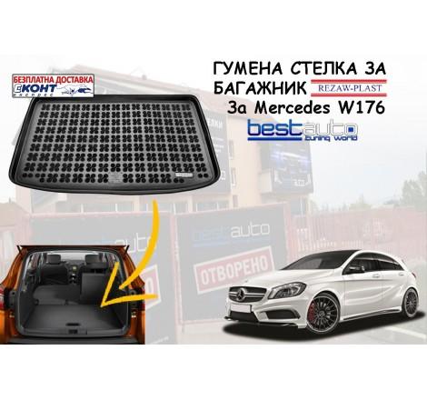 Гумена стелка за багажник Rezaw Plast за Mercedes W176 A-Class (2012 - 2018)