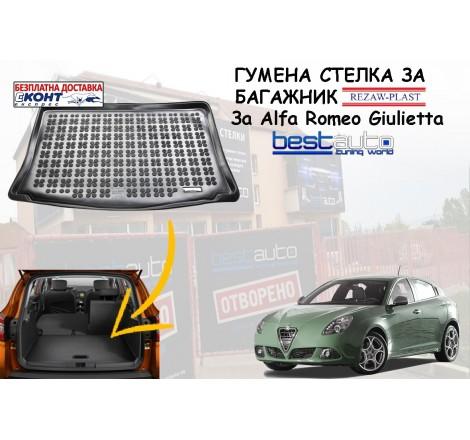 Гумена стелка за багажник Rezaw Plast за Alfa Romeo Giulietta (2010+)