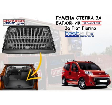Гумена стелка за багажник Rezaw Plast за Fiat Fiorino (2007+) 5 местен
